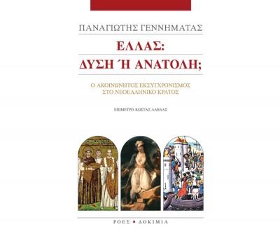 βιβλίο Π.Γεννηματά