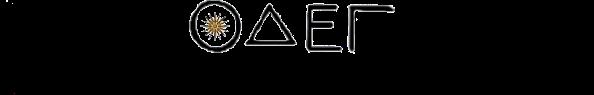 ΟΔΕΓ λογότυπος