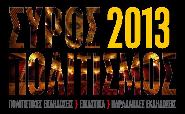 SYROS_POLITISMOS_LOGO