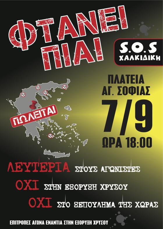 αφίσα ΔΕΘ 2013