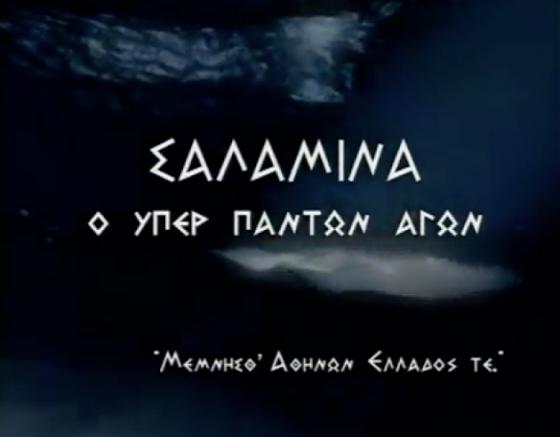 Σαλαμίνα ναυμαχία