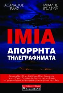 βιβλίο Ίμια