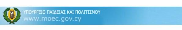 Κύπρου Υπ. Παιδείας