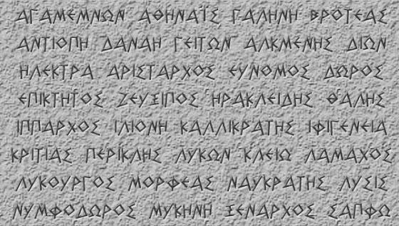 ελληνικά αρχαία
