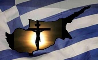 Κύπρος σταύρωση.