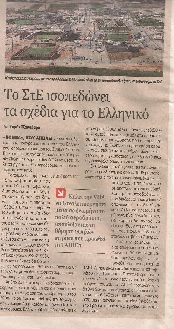Ελληνικό αποφαση ΣΤΕ