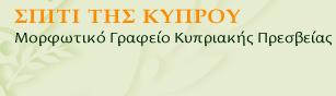 Σπίτι της Κύπρου