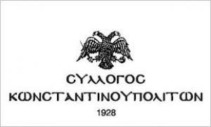 Κωνσταντινουπολιτών