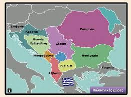 βαλκανικές