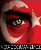 νεοοθωμανισμός