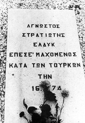 Image result for ελδυκ